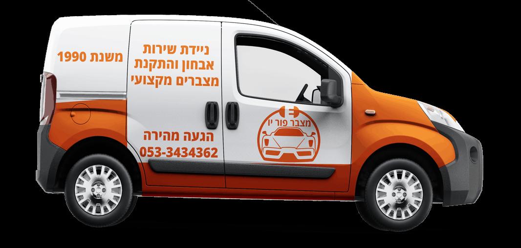 רכב-מצבר-פוריו (1)